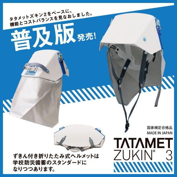 防災ずきん ヘルメット タタメットズキン3