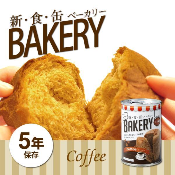 非常食 缶入りパン 新・食・缶ベーカリー コーヒー 5年保存