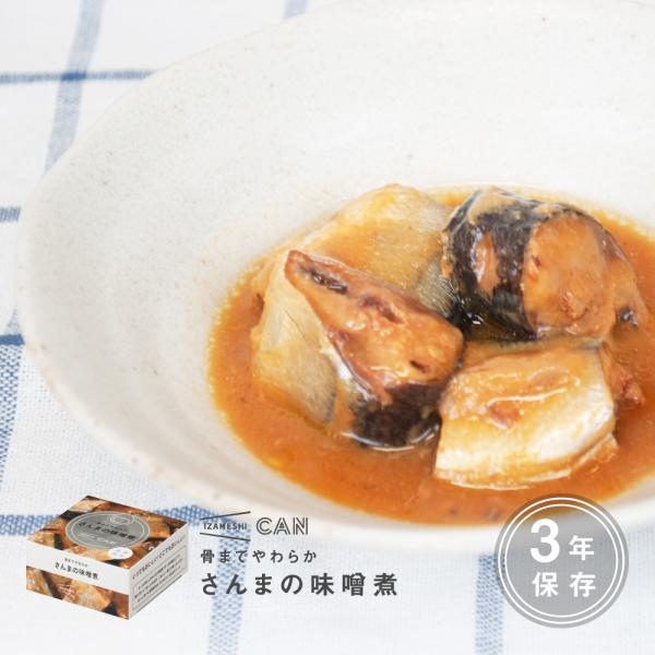 イザメシ CAN 骨までやわらか さんまの味噌煮 3年保存食 缶詰