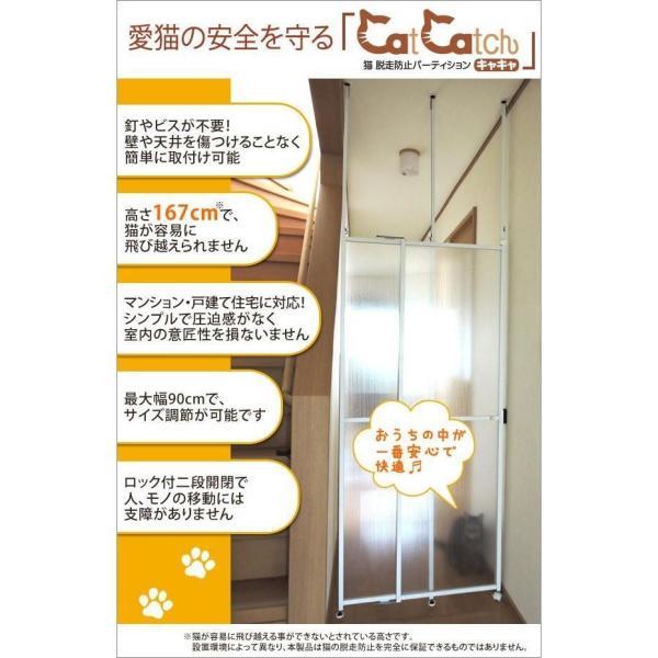 猫・脱走防止パーティション(突っ張りパーテーション) CatCatch キャキャ(ペット ネコ用品)|suteki-roseyrose