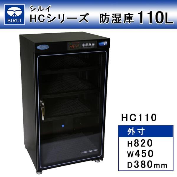 SIRUI シルイ HCシリーズ 防湿庫 110L HC110(防犯)