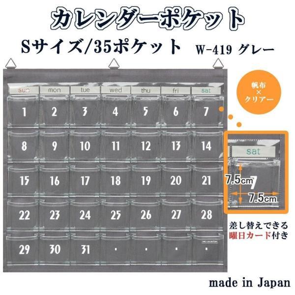 お薬カレンダーポケット カレンダーポケット Sサイズ suteki-roseyrose