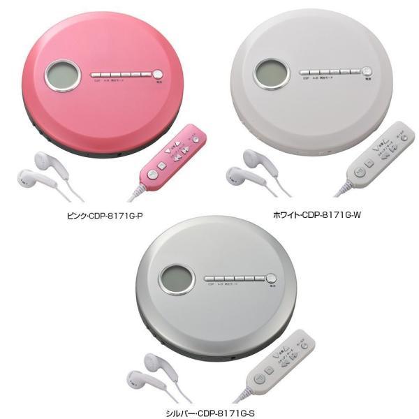 CDプレーヤー コンパクト 安い おしゃれ ポータブルCDプレーヤー8171G |suteki-roseyrose