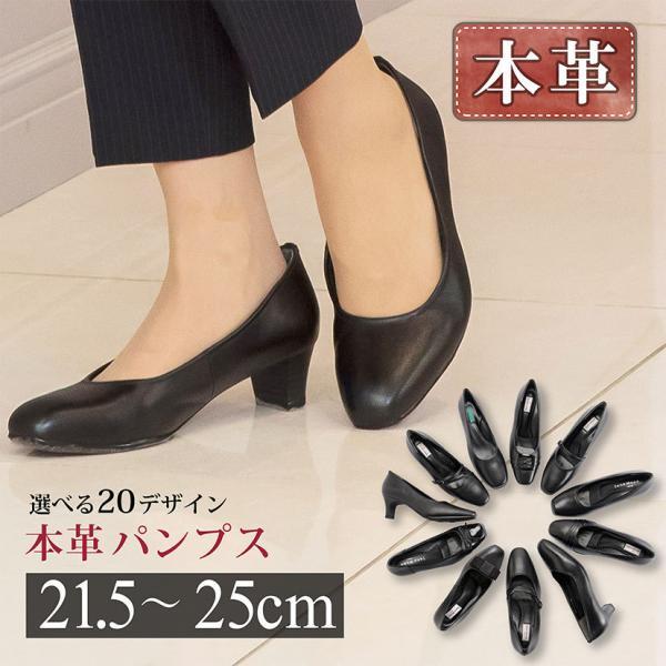 パンプス黒痛くない歩きやすい通勤冠婚葬祭レディース靴リクルートフォーマル就活女性本革リボン葬式喪服大きいサイズブラックおしゃれ