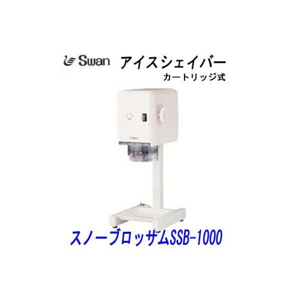 スワン スノーブロッサム SSB−1000