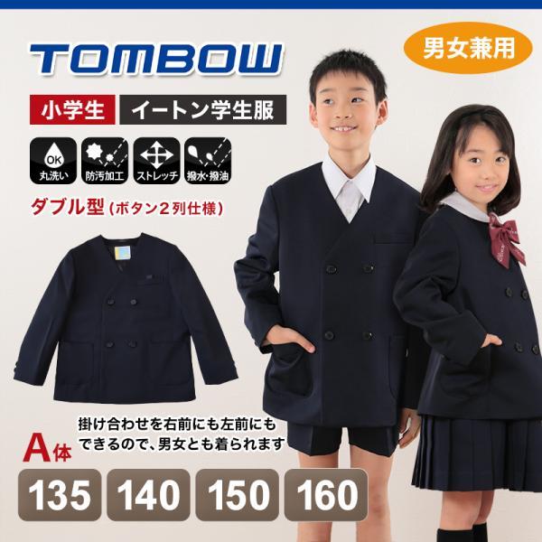 e0979b7657 ... トンボ学生服 男女兼用 イートン通学服上着 ダブル型 135cmA〜160cmA ...