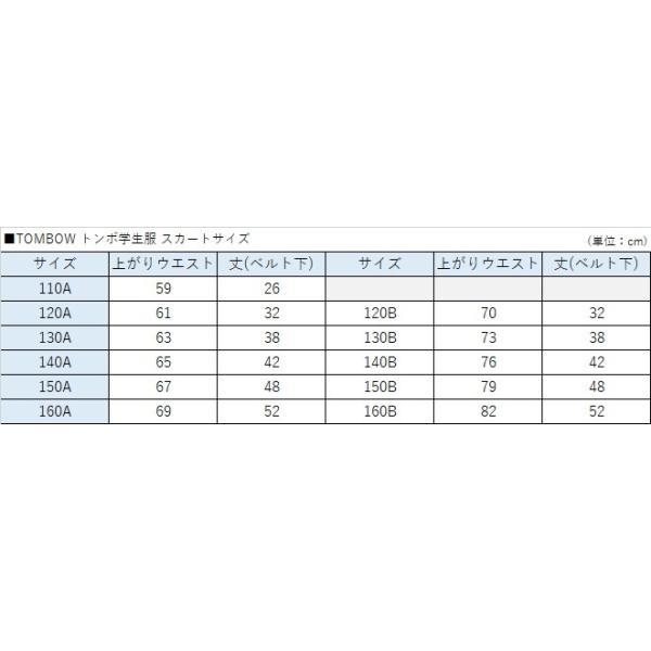 4f76214709841 トンボ学生服 20本車ヒダ 小学生夏用スカート 140cmB〜160cmB (トンボ ...