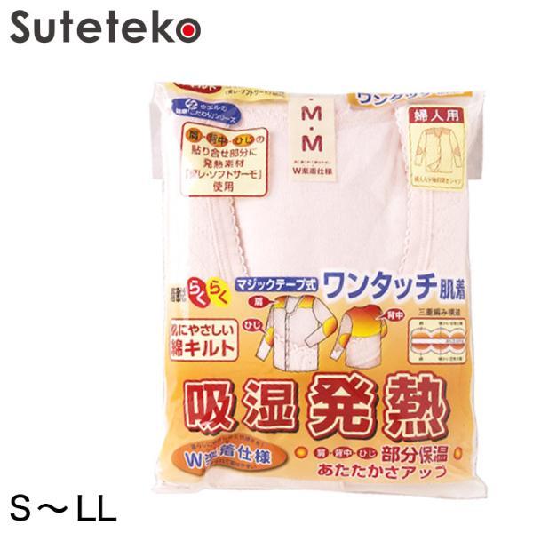 キルト8分袖前開きシャツワンタッチ肌着 婦人用 マジックテープ式  S〜LL (介護用品 インナー レディース 綿100%)|suteteko