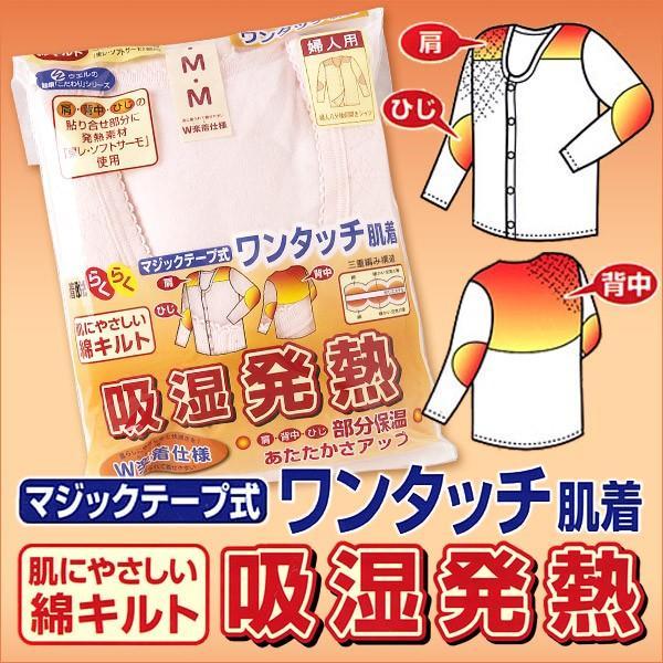 キルト8分袖前開きシャツワンタッチ肌着 婦人用 マジックテープ式  S〜LL (介護用品 インナー レディース 綿100%)|suteteko|02