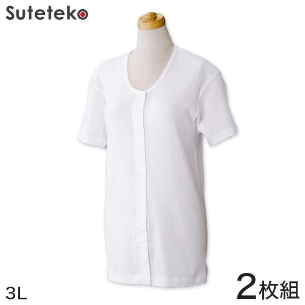前開きシャツ 婦人 介護 下着 半袖 インナー 3L 2枚組 (綿100% プラスチックホック式 ワンタッチ肌着 シャツ レディース 女性 大きいサイズ)