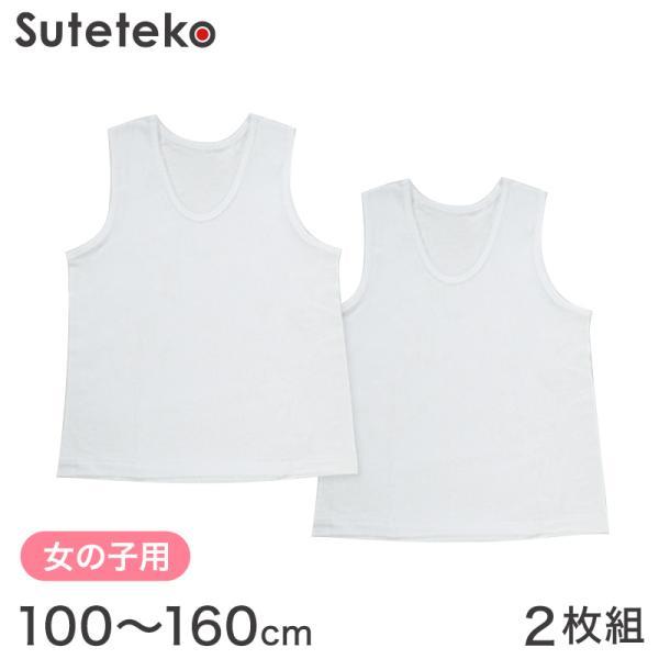 綿100% 女の子 タンクトップ 肌着 2枚組 100cm〜160cm (下着 シャツ ランニング 子供 キッズ インナー 白 無地)|suteteko