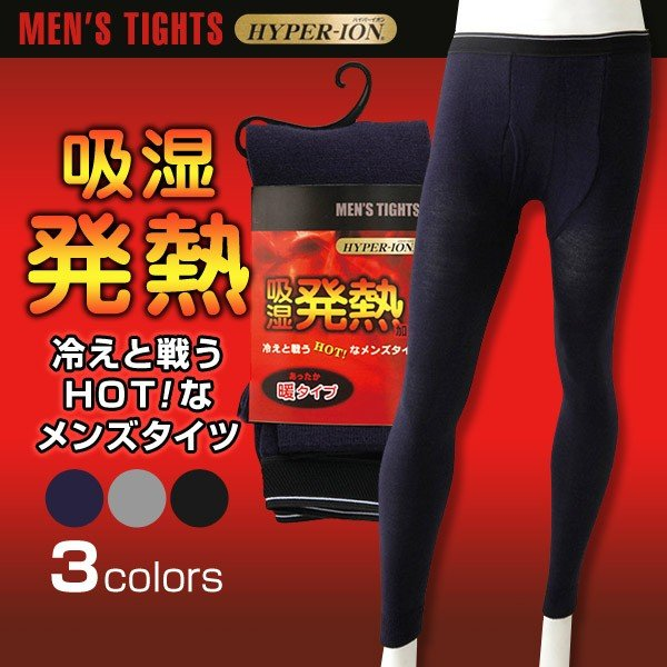 吸湿温熱紳士毛混タイツ M-L〜3L (前あき メンズ スパッツ)|suteteko|02