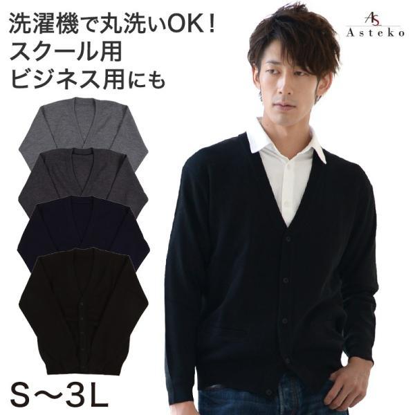 紳士用ゴム地V首カーディガン (M〜3L) (季節/MKY)|suteteko