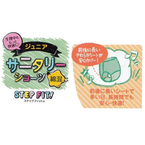 アツギ STEP FIT! ジュニア 前後に長いワイドシート サニタリーショーツ 150〜165cm (ATSUGI ステップフィット 生理用ショーツ 女子)|suteteko|02