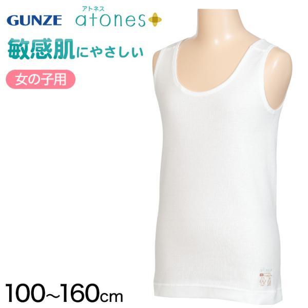 グンゼ atones/アトネス 女児用タンクトップ 100cm〜160cm (GUNZE 子供 キッズ インナー 下着 白 敏感肌 アトピー肌 肌に優しい 女子 女の子)|suteteko