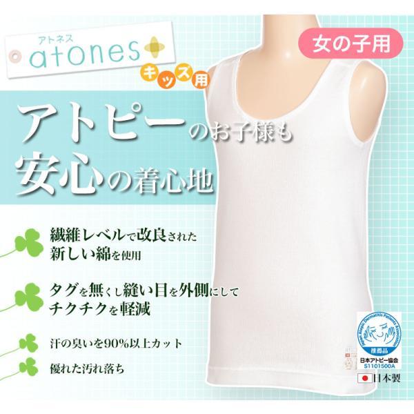 グンゼ atones/アトネス 女児用タンクトップ 100cm〜160cm (GUNZE 子供 キッズ インナー 下着 白 敏感肌 アトピー肌 肌に優しい 女子 女の子)|suteteko|02