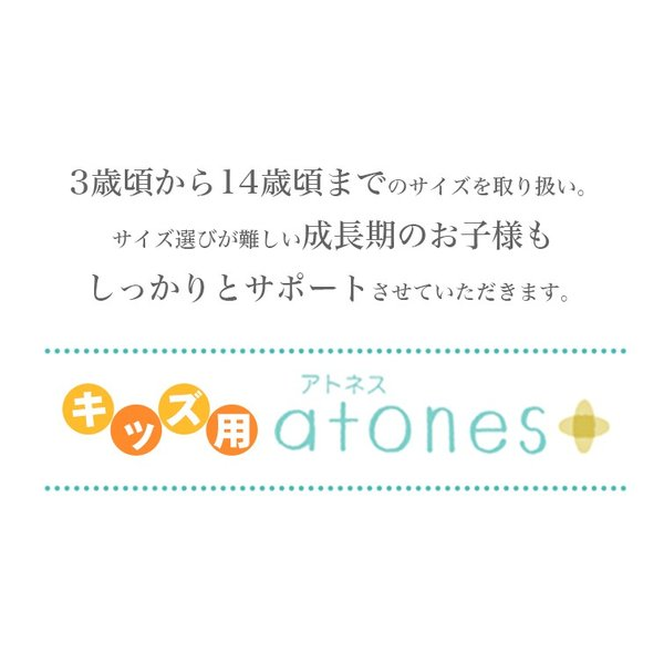 グンゼ atones/アトネス 女児用タンクトップ 100cm〜160cm (GUNZE 子供 キッズ インナー 下着 白 敏感肌 アトピー肌 肌に優しい 女子 女の子)|suteteko|07
