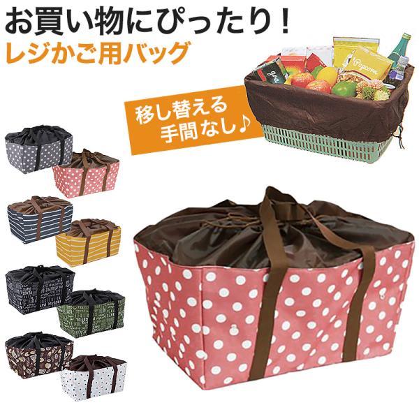 エコバッグ レジカゴバッグ 折りたたみ コンパクト 容量23L (エコバック 折り畳み 買い物袋 買い物バッグ かごバッグ) suteteko