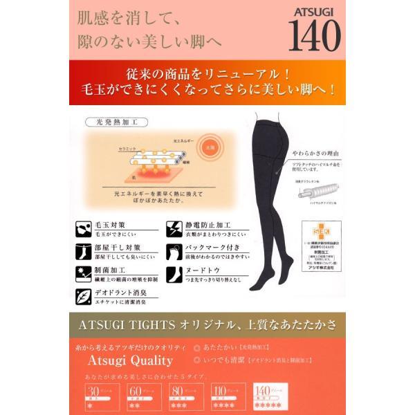 アツギ ATSUGI TIGHTS 140デニールタイツ 2足組 (S-M〜L-LL) (在庫限り)|suteteko|02