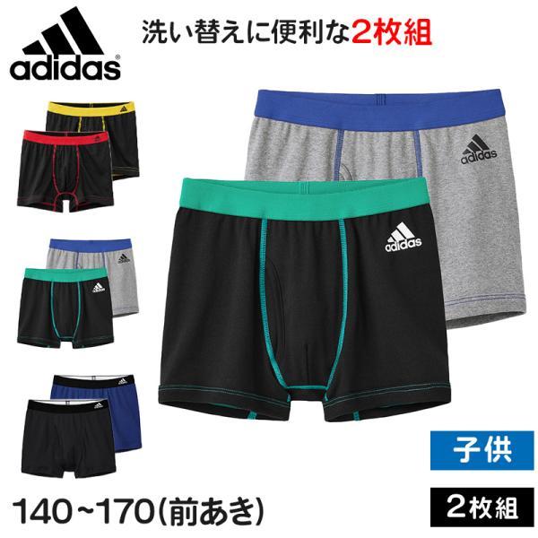 adidas 男児ボクサーブリーフ2枚組 140〜170cm (GUNZE adidas 男の子 ボクサーブリーフ パンツ 2枚組 シンプル 前あき) suteteko