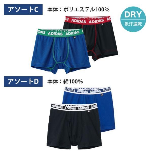 adidas 男児ボクサーブリーフ2枚組 140〜170cm (GUNZE adidas 男の子 ボクサーブリーフ パンツ 2枚組 シンプル 前あき) suteteko 05