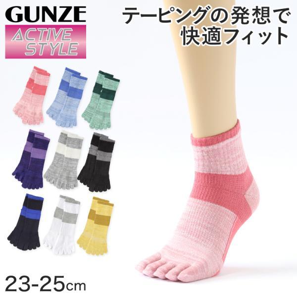 グンゼアクティブスタイルレディース5本指ショートソックス22-24cm(GUNZEACTIVESTYLEレディース5本指靴下カラ