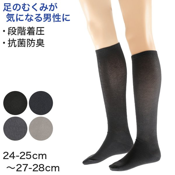 メンズ 着圧ハイソックス(24-25cm〜27-28cm) (季節/IM)|suteteko