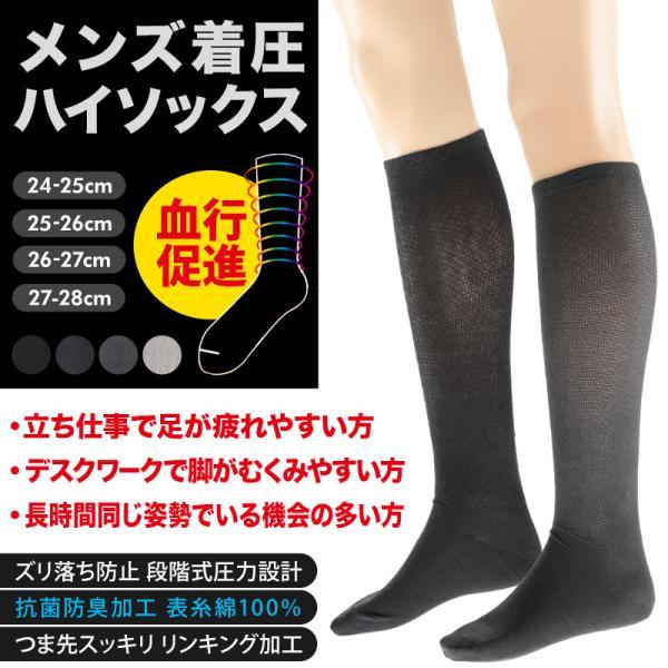 着圧抗菌防臭ハイソックス 24-25cm〜27-28cm (メンズ ビジネス )|suteteko|02