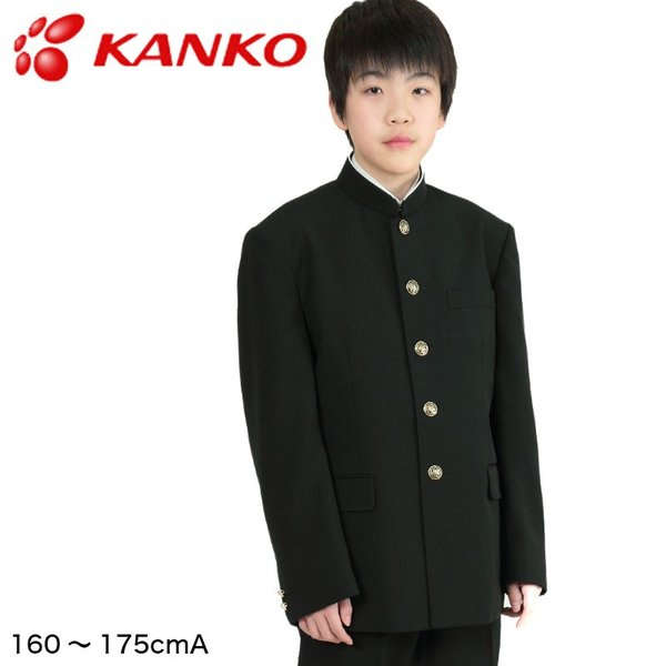 カンコー標準学生服 男子 学生服上着 ソフトラウンドトリムカラー 160cmA〜175cmA (Kanko 中高生 学ラン 学生服) (送料無料) (在庫限り) suteteko