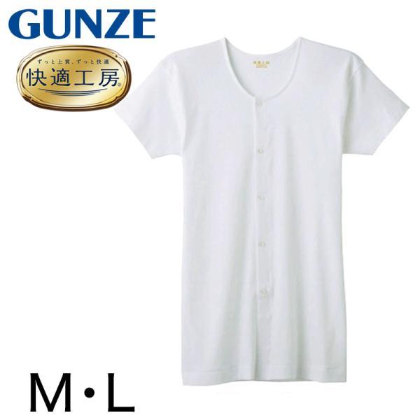 グンゼ 快適工房 紳士 半袖ボタン付き 前開きシャツ M・L (メンズ GUNZE 綿100% コットン100 男性 下着 肌着 インナー 白 ベージュ やわらか 日本製) (取寄せ)