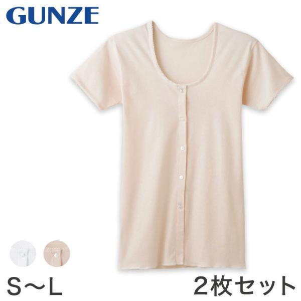 グンゼ 快適工房 婦人 半袖ボタン付き 前開きシャツ 2枚セット S〜L (レディース 3分袖 綿100% 女性 下着 肌着 インナー 白 ベージュ 日本製 S M L) (取寄せ)