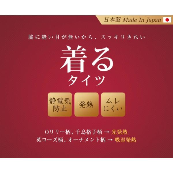 アツギ 着るタイツ 8分袖インナー M・L (ATSUGI レディース 女性) (在庫限り) suteteko 02