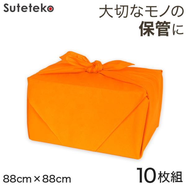 風呂敷 ウコン 二四巾 10枚組 約88cm×88cm (ふろしき うこん 橙 オレンジ 綿 約 90cm)