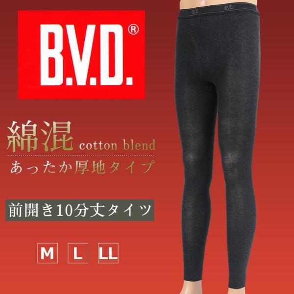 B.V.D. BASIC STYLE 綿混丸編み 10分丈タイツ M〜LL (メンズ 男性 紳士 スパッツ レギンス 下着 アンダーウェア) suteteko 02