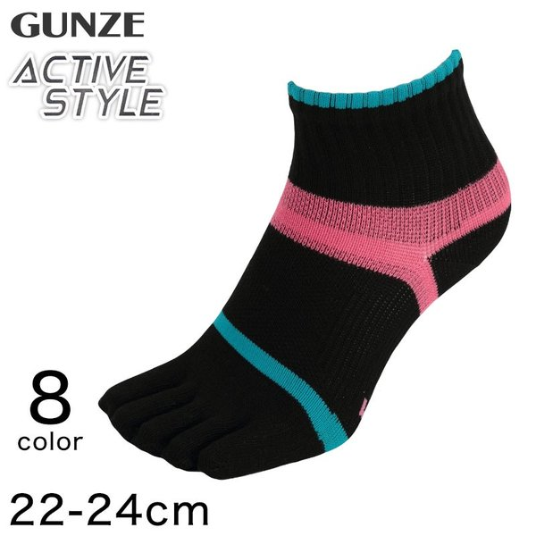 グンゼTucheActiveStyle5本指ショートソックスレディースアーチサポート22-24cm(GUNZEトゥシェ靴下ソック