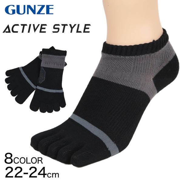グンゼアクティブスタイル婦人5本指スニーカーソックス22-24cm(GUNZE靴下くつ下くつしたソックスレディーススニーカーソッ