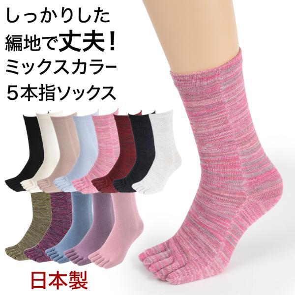 5本指ソックスレディースクルー丈22-24cm(靴下カラフル女性日本製抗菌防臭吸汗丈夫)