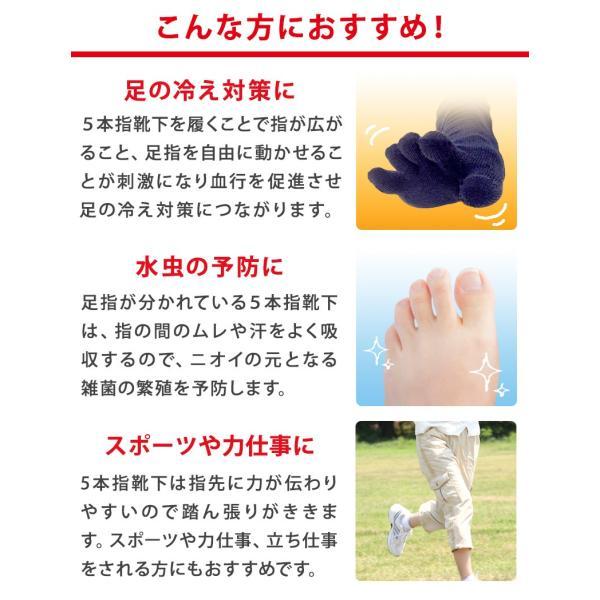 5本指ソックス レディース クルー丈 22-24cm (靴下 カラフル 女性 日本製 抗菌防臭 吸汗 丈夫)|suteteko|05