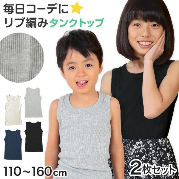 タンクトップ キッズ 子供 無地 2枚セット 110cm〜160cm (女の子 男の子 ジュニア リブ ノースリーブ ランニングシャツ おしゃれ インナー) (在庫限り)|suteteko