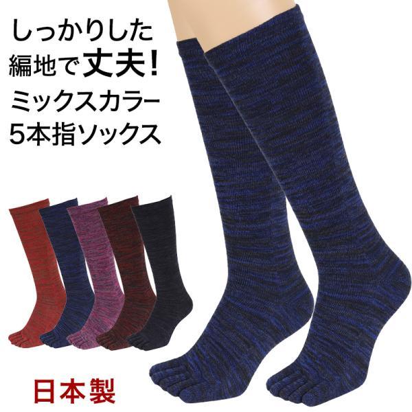 5本指ソックスレディースハイソックス五本指靴下22-24cm(丈夫吸汗抗菌防臭日本製女性ソックスカラー)