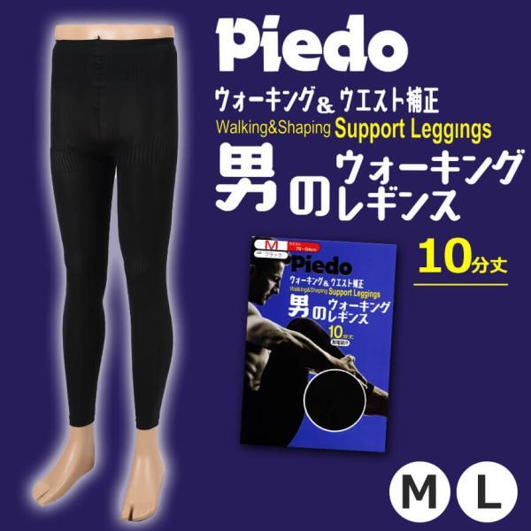 Piedo 男のウォーキングレギンス 10分丈 M・L (ピエド タイツ 引き締め メンズ サポート インナー)|suteteko|02