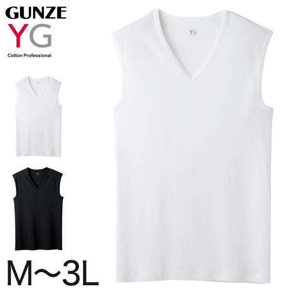 グンゼ YG ランニング 綿100% メンズ 肌着 ランニング シャツ Vネック M〜3L (下着 Tシャツ ノースリーブ コットン インナー V首 アンダーウェア) suteteko