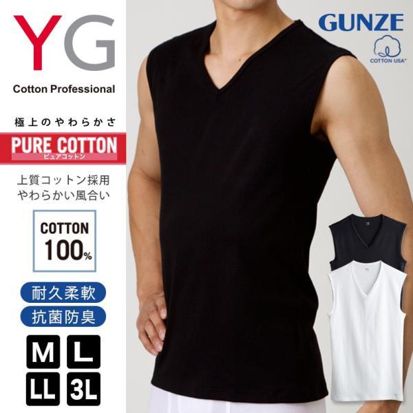 グンゼ YG ランニング 綿100% メンズ 肌着 ランニング シャツ Vネック M〜3L (下着 Tシャツ ノースリーブ コットン インナー V首 アンダーウェア) suteteko 02