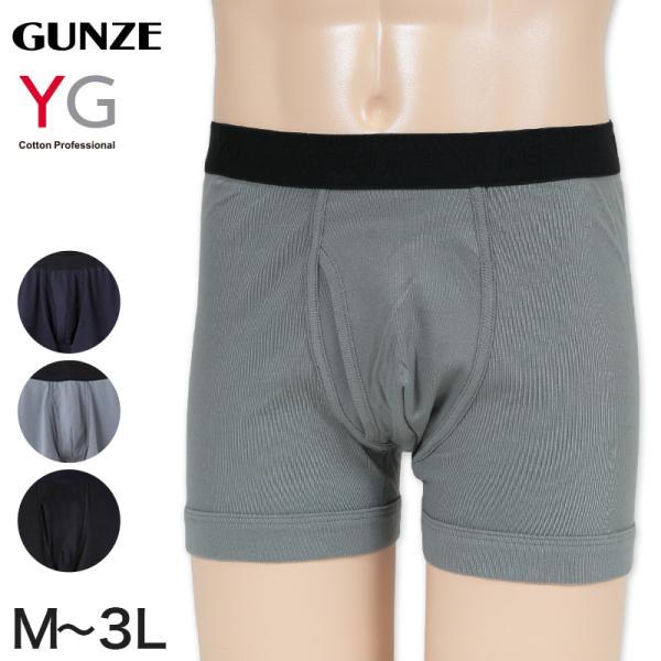 グンゼYGメンズボクサーパンツ下着インナーボクサーブリーフ綿100%前あきM〜3L(GUNZE男性紳士肌着無地抗菌大きいサイズM