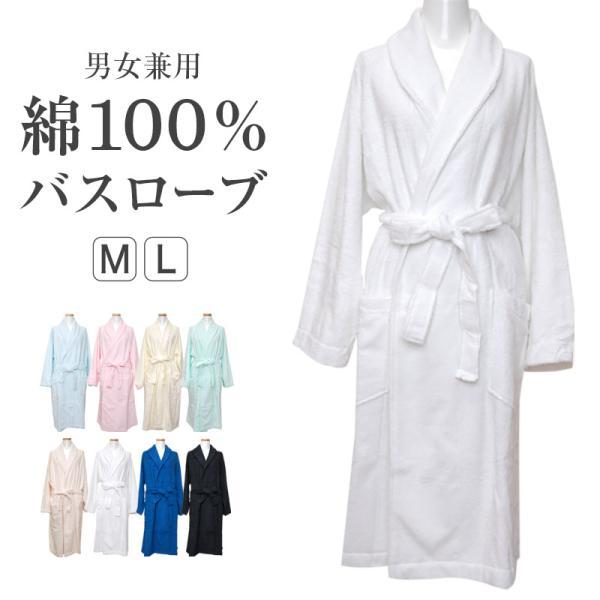 バスローブ タオル地 レディース メンズ M・L (綿100% パイル 吸水)