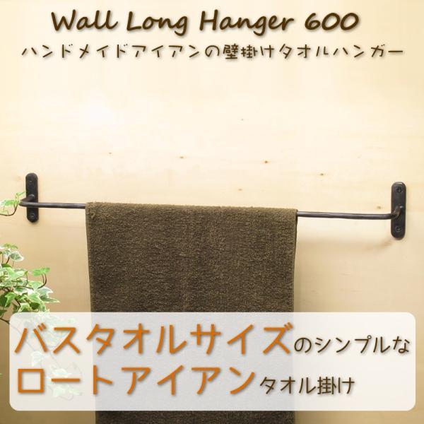 タオルハンガー タオル掛け アイアン 壁掛け キッチン 洗面所 長い 60cm 600mm ロングハンガー600(C)