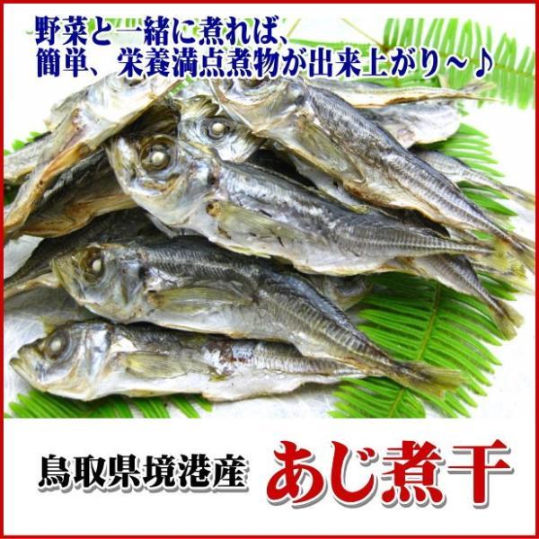 鳥取県産境港 あじ煮干200g|suyamashouten