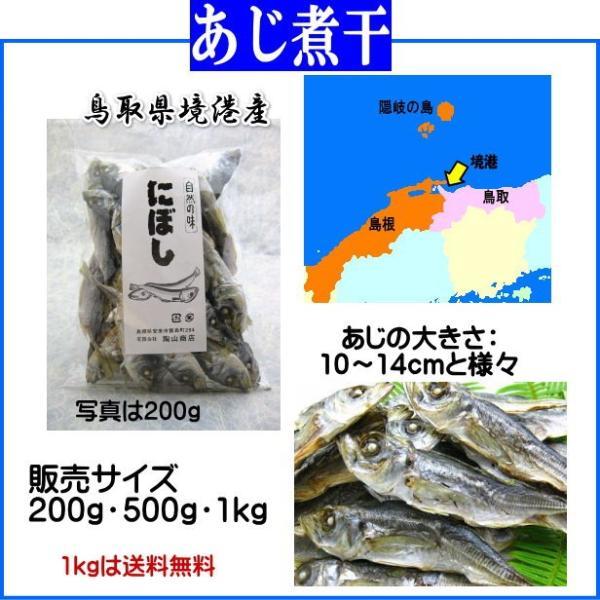 鳥取県産境港 あじ煮干200g|suyamashouten|03