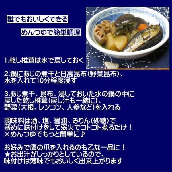 鳥取県産境港 あじ煮干200g|suyamashouten|04