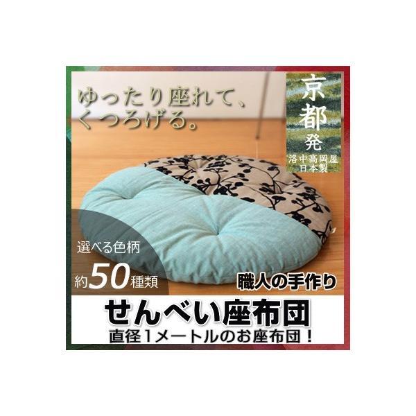 日本製 京都職人の手作り せんべい座布団 直径約1m|suyasuya